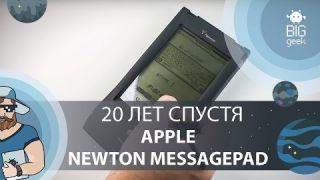 20 Лет Спустя: Apple Newton MessagePad – прообраз iPad!